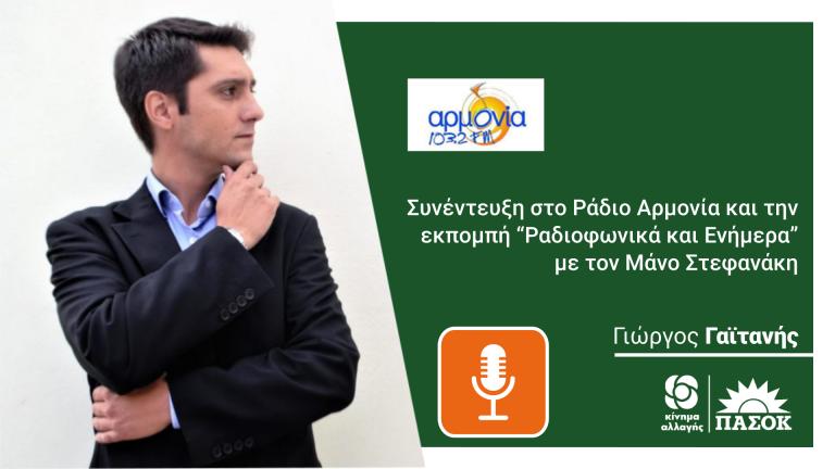 Συνέντευξη Γιώργος Γαϊτανής Ράδιο Αρμονία Στεφανάκης